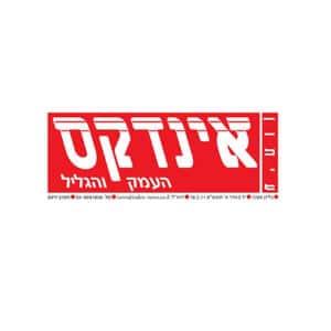 תביעת לשון הרע נגד שמעון גפסו ראש עיריית נצרת עלית